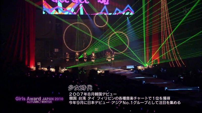 100918 G i r l s A w a r d 2010(放送 101121)