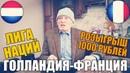 ГОЛЛАНДИЯ ФРАНЦИЯ ПРОГНОЗ ДЕД ФУТБОЛ ЛИГА НАЦИЙ СТАВКА 2000 РУБЛЕЙ РОЗЫГРЫШ 1К РУБЛЕЙ