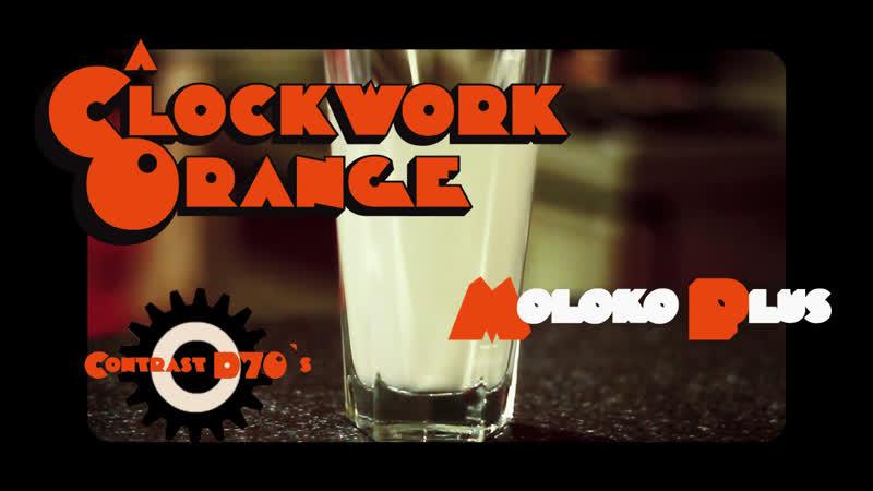 Заводной Апельсин - Clockwork Orange | Milk ( по роману Энтони Берджесса, экранизация Стэнли Кубрика )