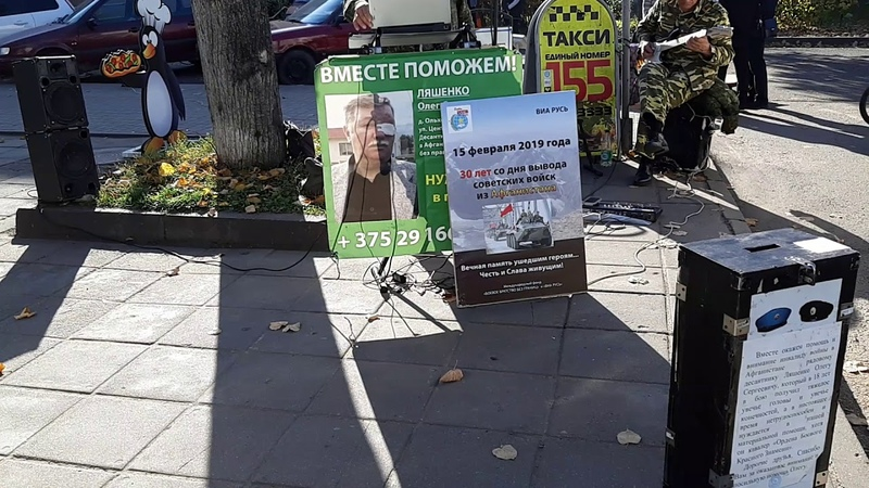 Музыкальный пикет в Молодечно 17.10.2018 г.