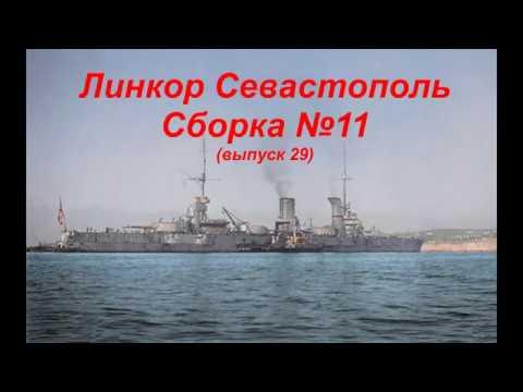 Линкор Севастополь Сборка № 11 выпуск 29