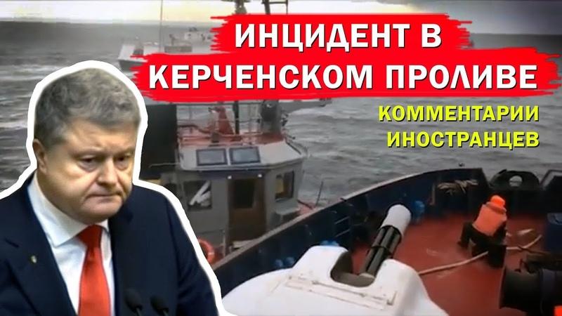 ИНЦИДЕНТ В КЕРЧЕНСКОМ ПРОЛИВЕ - Комментарии иностранцев