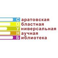 Саратовская областная универсальная научная библиотека