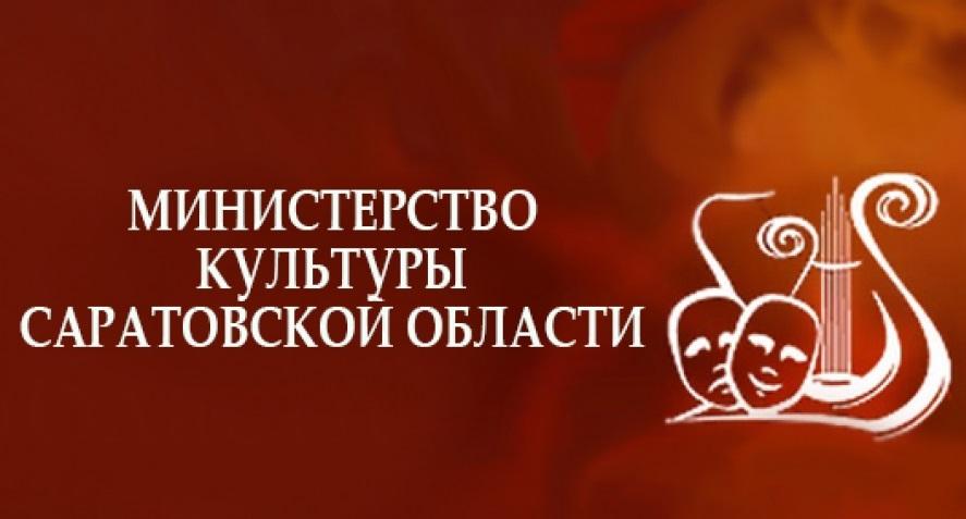 Министерство культуры Саратовской области