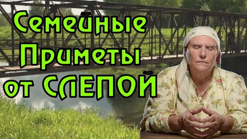 Семейные приметы от бабы Нины СЛЕПОЙ