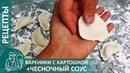 🍳 Вареники с картошкой и чесночным соусом по рецепту Гордеевых: начинка с сухим картофельным пюре
