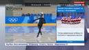 Новости на Россия 24 Олимпийский день начался с фигурного катания россиянки в числе фаворитов