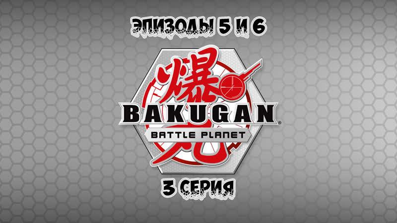 Bakugan Battle Planet | Бакуган Боевая Планета 3 серия [русская озвучка iSergey123]