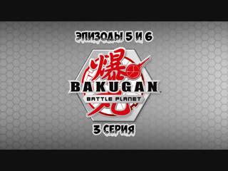 Bakugan Battle Planet | Бакуган: Боевая Планета 3 серия [русская озвучка iSergey123]