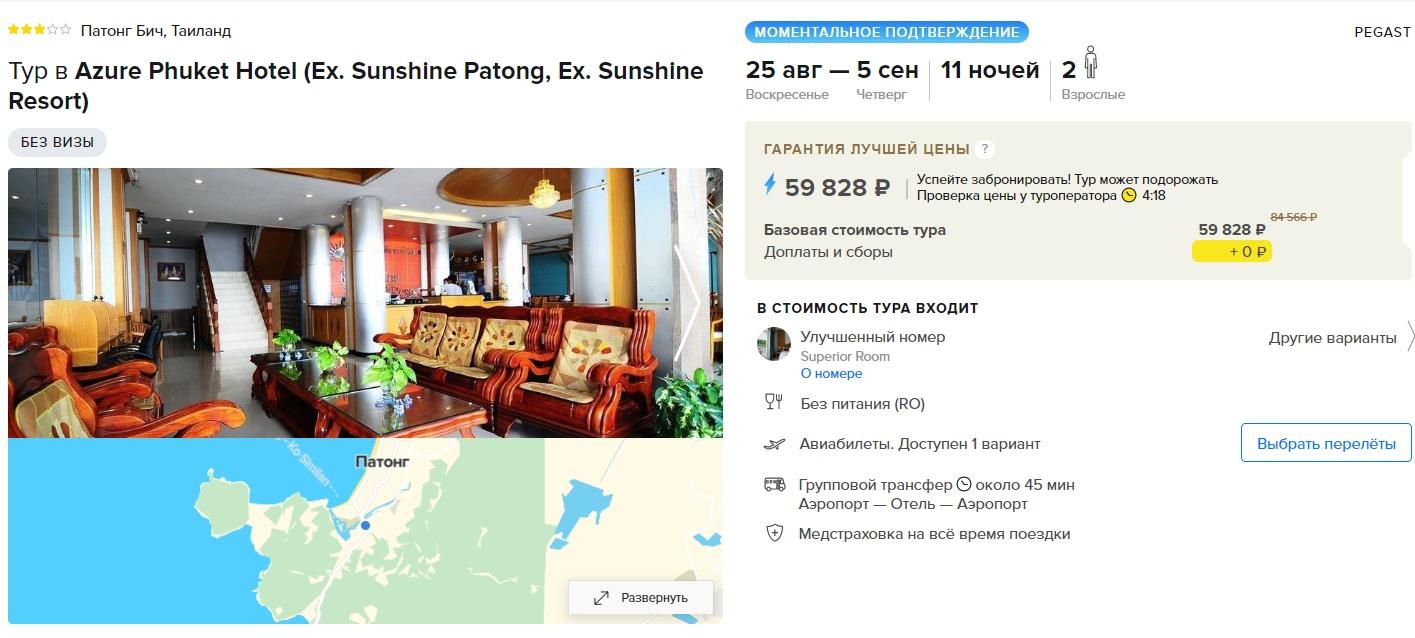 Туры из Москвы в Таиланд в конце августа на 11/14 ночей от 29900/30500 рублей