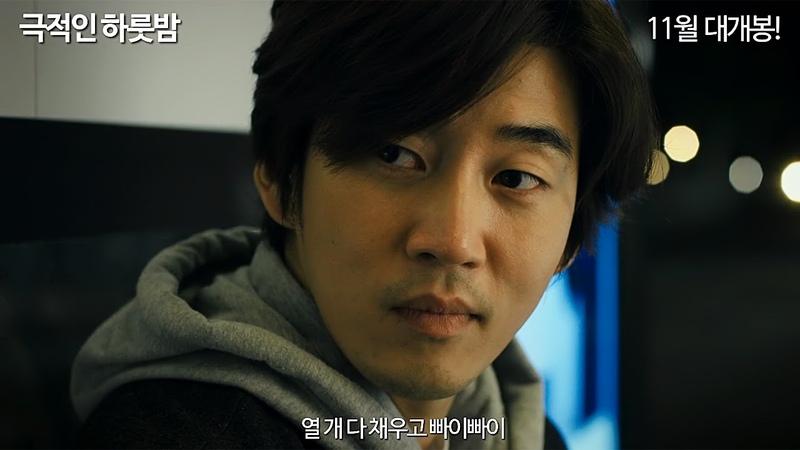 Korean Movie 극적인 하룻밤 (Love Guide For Dumpees, 2015) 예고편 (Trailer)