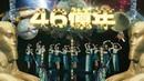 アンジュルム『46億年LOVE』 / ANGERME [4.6 Billion Years Love] (Promotion Edit)