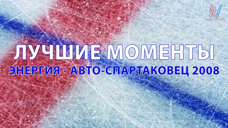 Энергия - Авто-Спартаковец 2008