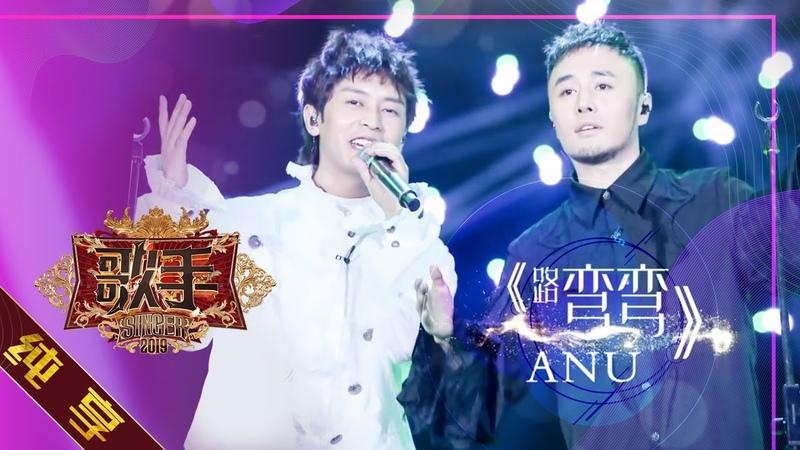 【纯享版】ANU《路弯弯》《歌手2019》第4期 Singer 2019 EP4【湖南卫视官方HD】