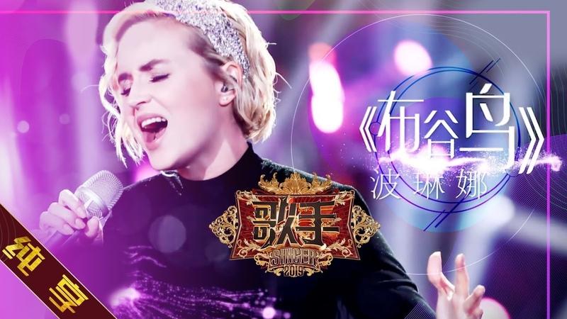 纯享版 波琳娜 Polina Gagarina《布谷鸟 Кукушка》《歌手2019》第4期 Singer 2019 EP4 湖南卫视官方HD