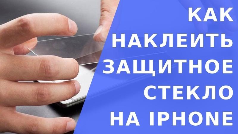 Как наклеить защитное стекло на айфон Купить защитное стекло на айфон