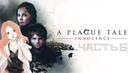 A Plague Tale Innocense Глава 6 Пропавшие товары