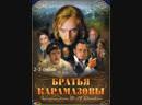 Братья Карамазовы. 1968 (драма) 2-3 серии