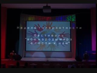 2018.11.19 Фестиваль толерантности