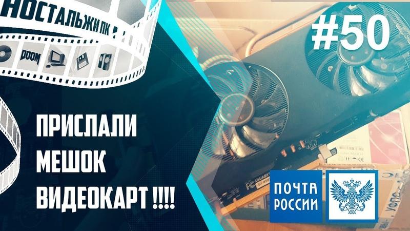 Подписчик прислал МЕШОК видеокарт Почта России Посылки