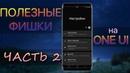 Полезные Функции ч.2 SAMSUNG ANDROID 9 ONE UI | Galaxy S10 S9 S8 Note 8 Note 9