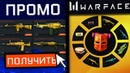 НОВЫЕ ПРОМО-СТРАНИЦЫ WARFACE С ДОНАТОМ Скорпион,Беретта,АX-308 бесплатно получить халява
