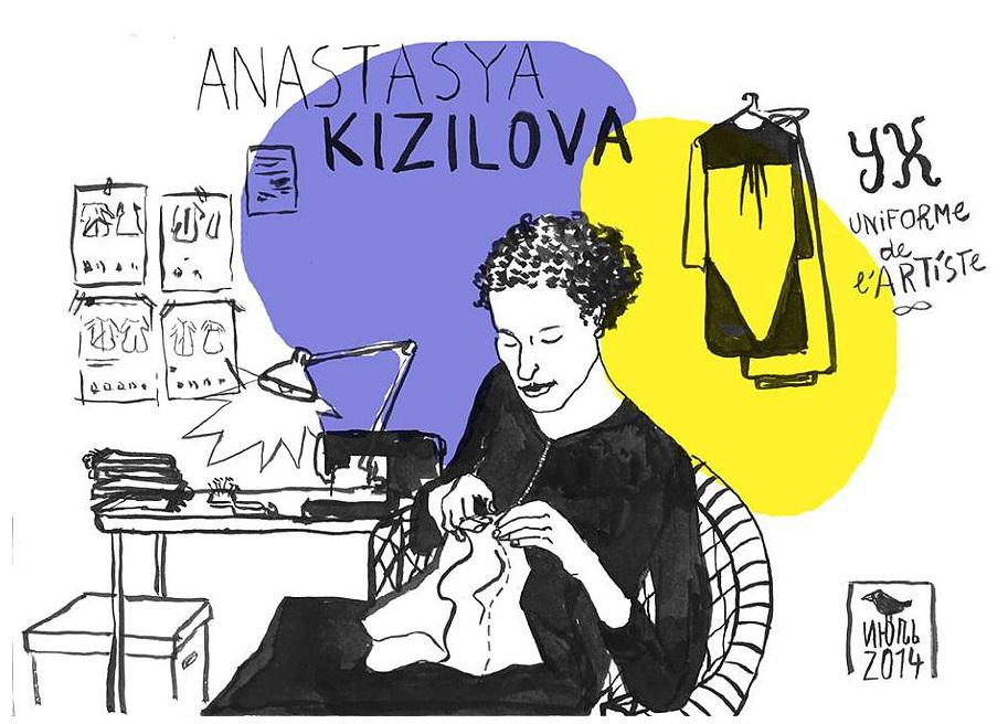 Афиша Нижний Новгород Artist talk c Анастасией Кизиловой «Одежда как и