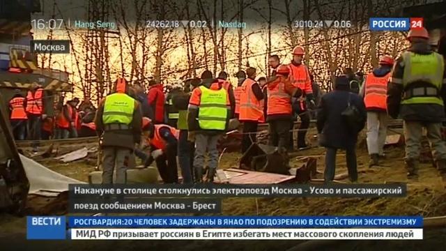 Новости на Россия 24 • Авария на железной дороге поезд сложился пополам