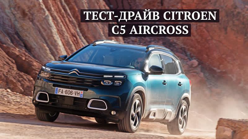 Первый тест-драйв Citroen C5 Aircross