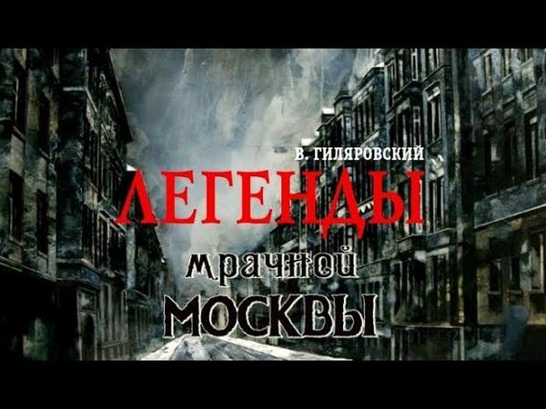 Легенды мрачной Москвы | Владимир Гиляровский (аудиокнига)