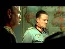 Гитлер ругается на своих офицеров полная ржака