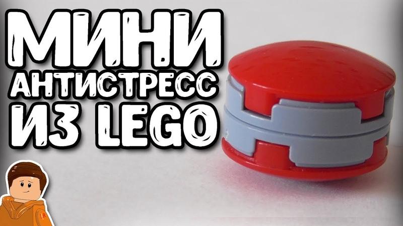 САМЫЙ КРУТОЙ МИНИ АНТИСТРЕСС ИЗ LEGO | КАК СДЕЛАТЬ ТУТОРИАЛ САМОДЕЛКА
