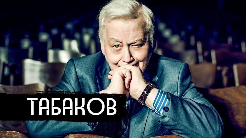 Олег Табаков как он воспитывал свободных людей вДудь