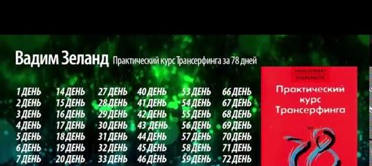 ВАДИМ ЗЕЛАНД ТРАНСЕРФИНГ ЗА 78 ДНЕЙ СКАЧАТЬ БЕСПЛАТНО