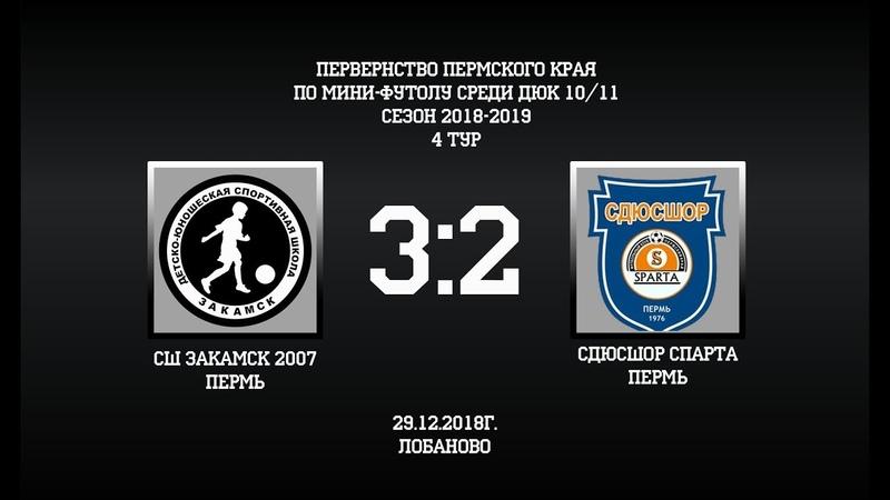 ДЮСШ Закамск-2007 СДЮСШОР Спарта
