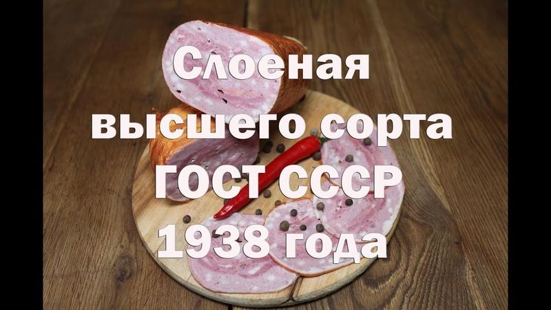 Вареная колбаса Слоеная высшего сорта по ГОСТу 1938 года . Рецепт.