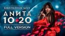 Анита Цой/Anita Tsoy - ШОУ 10|20. FULL VERSION.