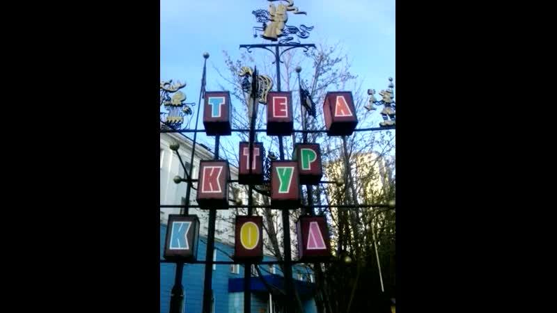 Мурманск стелла театр кукол.