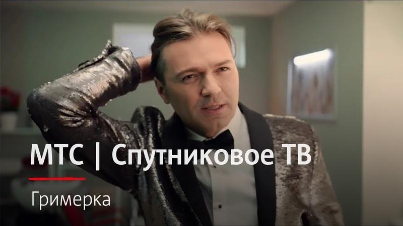 МТС   Спутниковое ТВ   Гримерка