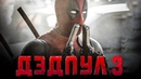 Дэдпул 3 Обзор / Трейлер 2 на русском