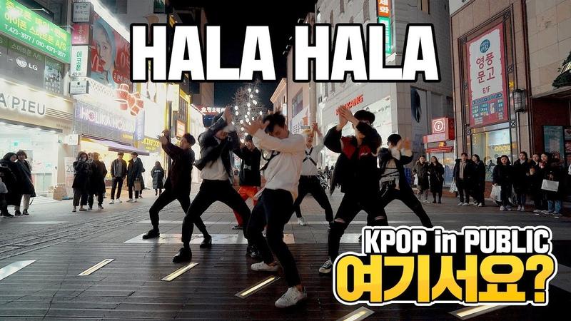 여기서요 에이티즈 ATEEZ HALA HALA 커버댄스 DANCE COVER KPOP IN PUBLIC @동성로