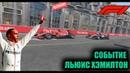 F1 2018 - Событие за Льюиса Хэмилтона в Азербайджане