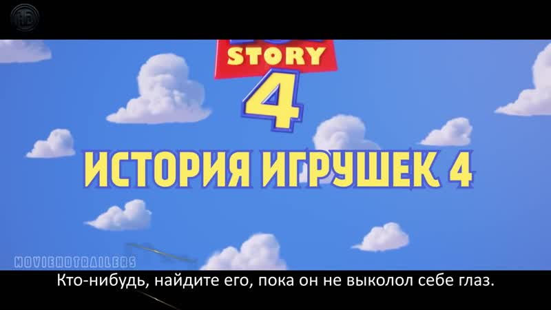 Трейлер │ п.м/ф История игрушек 4
