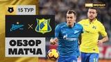 Зенит - Ростов - 2:0. Обзор матча, Российская Премьер-Лига, 15 тур 25.11.2018