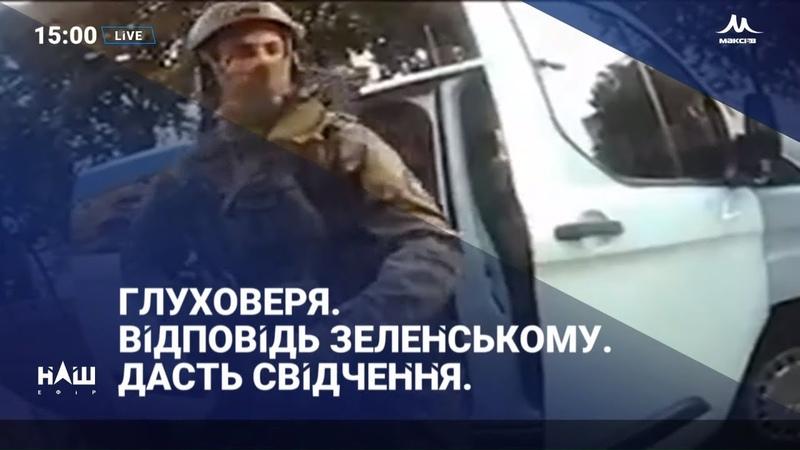 Глуховеря відповів Зеленському П'яний прокурор в кущах НАШІ новини від 15 00 28 07 19