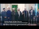 Верховный муфтий Сирии в Югре