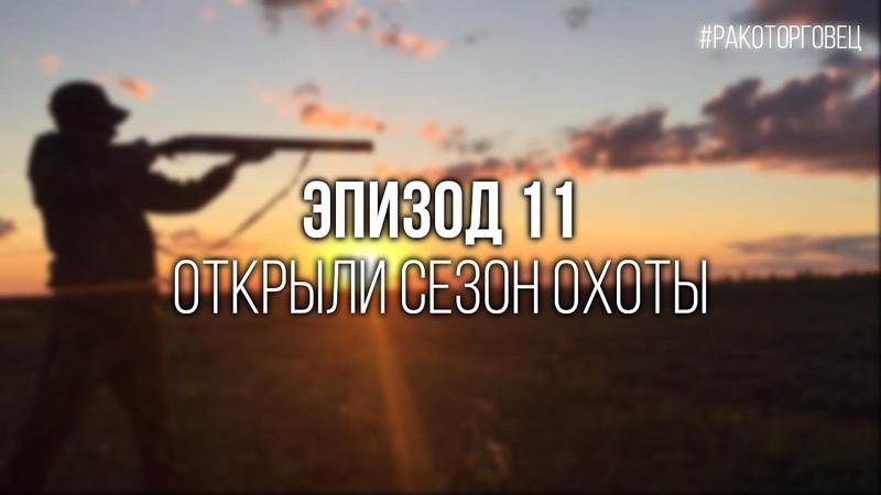 Открытие сезона охоты. Подстрелили птичку (( РАКОТОРГОВЕЦ Эпизод 11