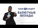 ролик для банк акцепт