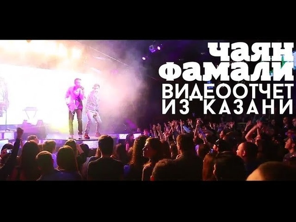 Respectproduct • Казань отрывается с Чаян Фамали: видеоотчет с концерта