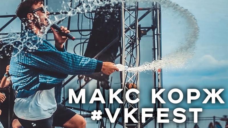 Respectproduct • Макс Корж - VKFEST Live